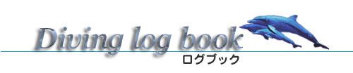 ログブック